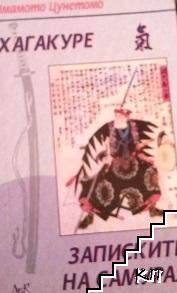 Записките на самурая. Хагакуре