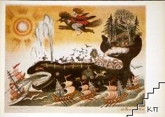 Чудо-юдо рыба-кит 1939