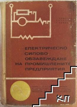 Електрическо силово обзавеждане на промишлени предприятия