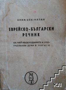 Еврейско-български речник