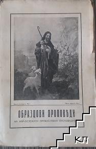 Сборник отъ образцови проповеди на най-бележити православни проповедници