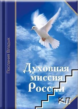 Духовная миссия России