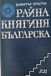 Райна Княгиня българска