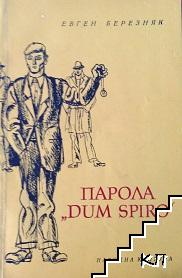 "Парола ""Dum Spiro"""