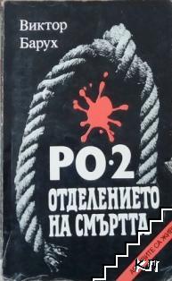 РО-2: Отделението на смъртта