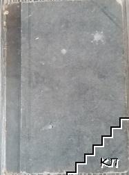 Съчинения. Книга 2: Ледениятъ сфинксъ