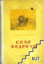 Село Ведрово
