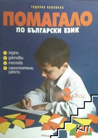 Помагало по български език за 3. клас