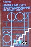 Начальный курс програмирования на языке Форт