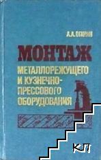 Монтаж металлорежущего и кузнечно-прессового оборудования
