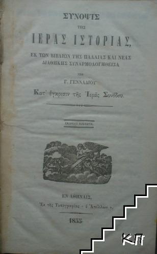 Σύνοψις της Ιερας Ιστοριασ, εκ των Βιβλιων της Παλ