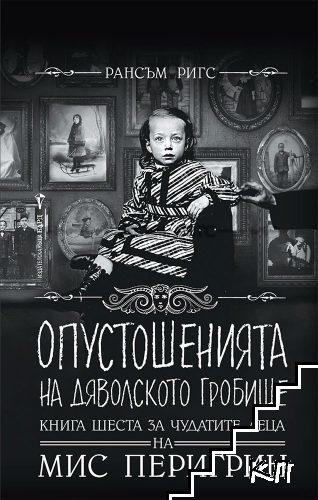Чудатите деца на Мис Перигрин. Книга 3: Библиотеката на душите