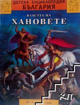 Детска енциклопедия България: Властта на хановете