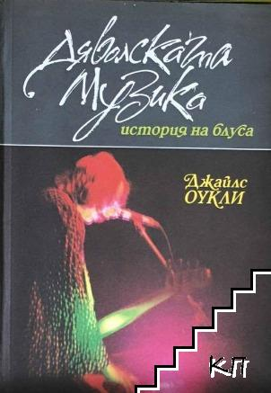 Дяволската музика. История на блуса