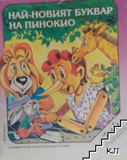 Най-новият буквар на Пинокио. 5-6 години