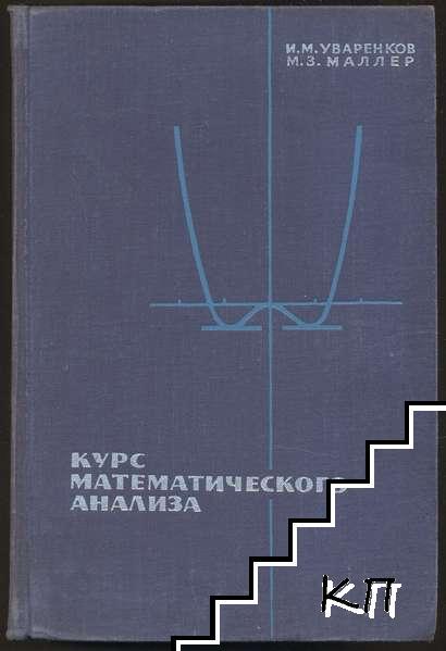 Курс математического анализа. В двух томах. Том 1