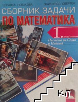 Сборник задачи по математика за 1. клас