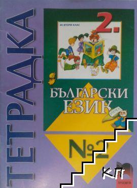 Тетрадка по български език № 2 за 2. клас