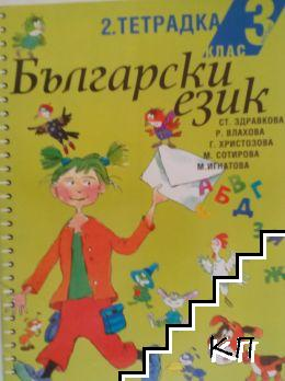 Учебна тетрадка № 2 по български език за 3. клас