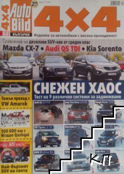 Auto-Bild 4x4. Бр. 1 / 2010