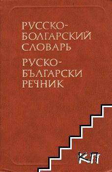 Руско-български речник