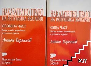 Наказателно право на Република България. Обща част. Особена част