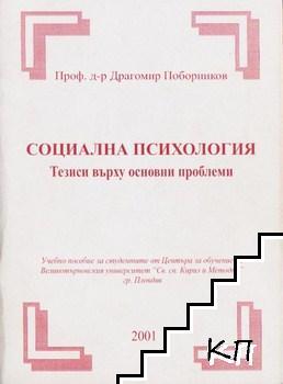 Социална психология