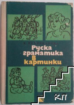 Руска граматика в картинки
