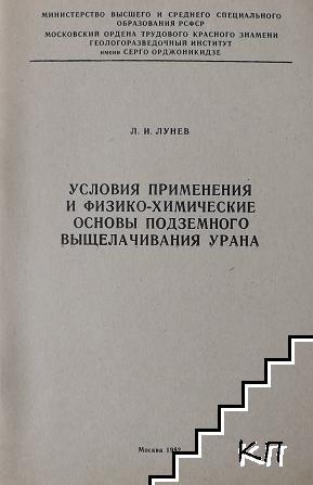 Условия применения и физико-химические основы подземного выщелачивания урана