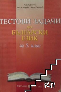 Тестови задачи по български език за 5. клас