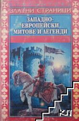 Западноевропейски митове и легенди