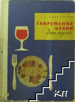 Съвременна кухня