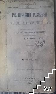 Религиозни разкази. Преводна черковна библиотека