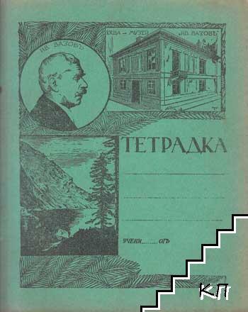 Тетрадка Сампа (с тесни и широки редове). Вид 1