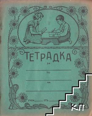 Тетрадка Сампа (с училищна програма)