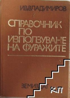 Справочник по използуване на фуражите