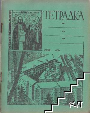 Тетрадка Сампа (с тесни и широки редове). Вид 3