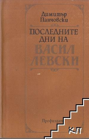 Последните дни на Васил Левски