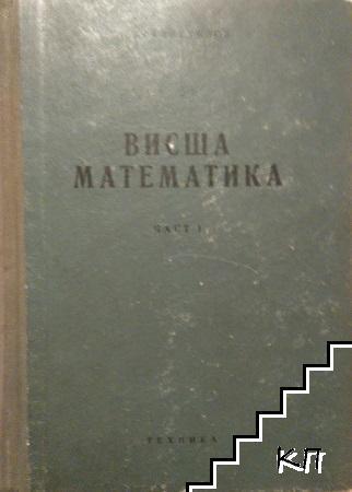 Висша математика. Част 1: Аналитична геометрия