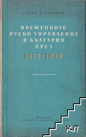 Временното руско управление в България през 1877-1879