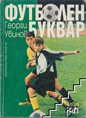 Футболен буквар