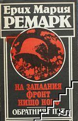 На Западния фронт нищо ново. Обратният път