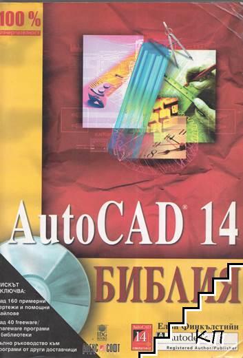 AutoCAD 14. Библия
