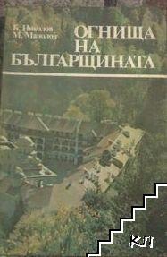 Огнища на българщината