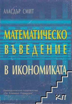 Математическо въведение в икономиката