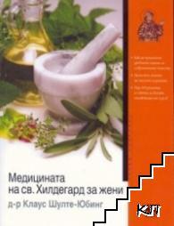 Медицината на Св. Хилдегард за жени