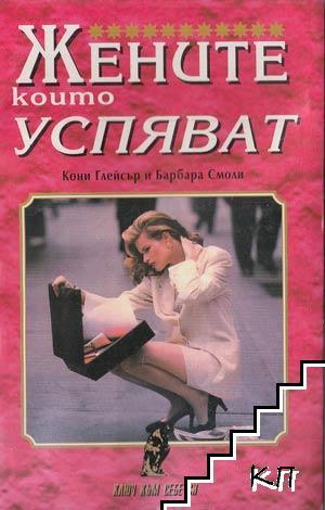 Жените, които успяват. Книга 1