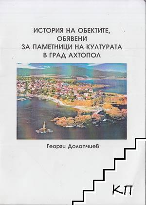 История на обектите, обявени за паметници на културата в град Ахтопол