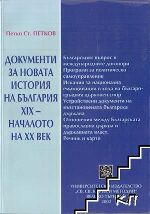 Документи за новата история на България XIX-началото на XX век