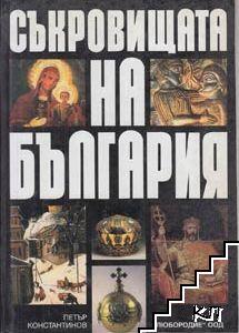 Съкровищата на България